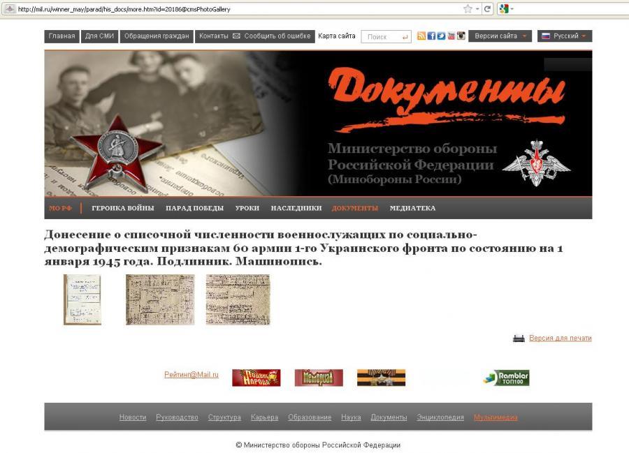 Oficjalna strona rosyjskiego ministerstwa obrony